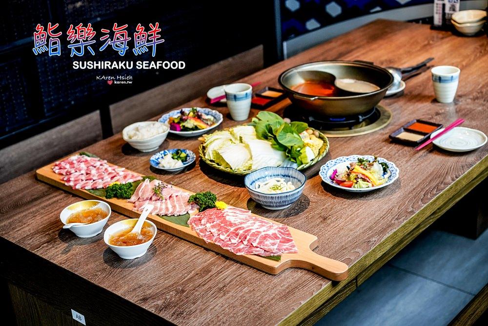 鮨樂海鮮 | 六大用餐主題,火鍋、燒烤、壽司、海鮮現炒。超划算雙人火鍋套餐,現切肉片肉質鮮美,適合愛吃優質肉的朋友