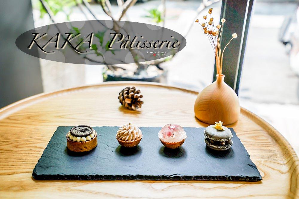 KAKA Pâtisserie・法式甜點・外燴 | 療癒人心的精緻小塔,滿足多重口味的願望