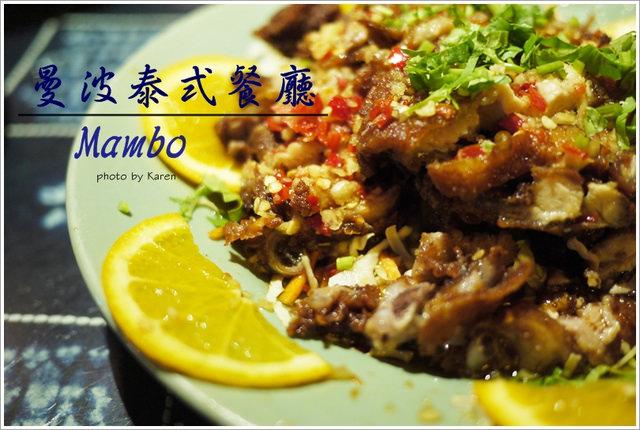 [食記] 酸辣好滋味~墾丁曼波泰式餐廳
