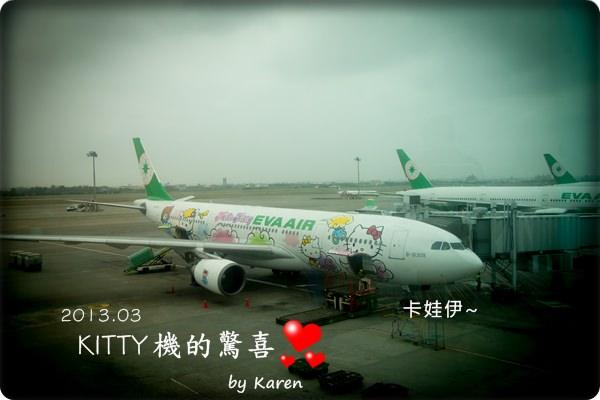 [日本。北海道] 超驚喜的HOLLO KITTY彩繪機