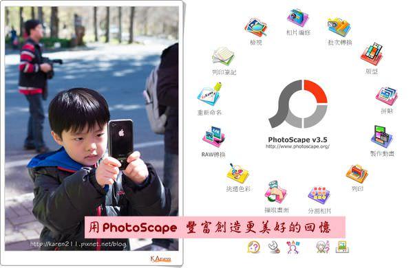 [攝影相關] 實用編修圖軟體 PhotoScape