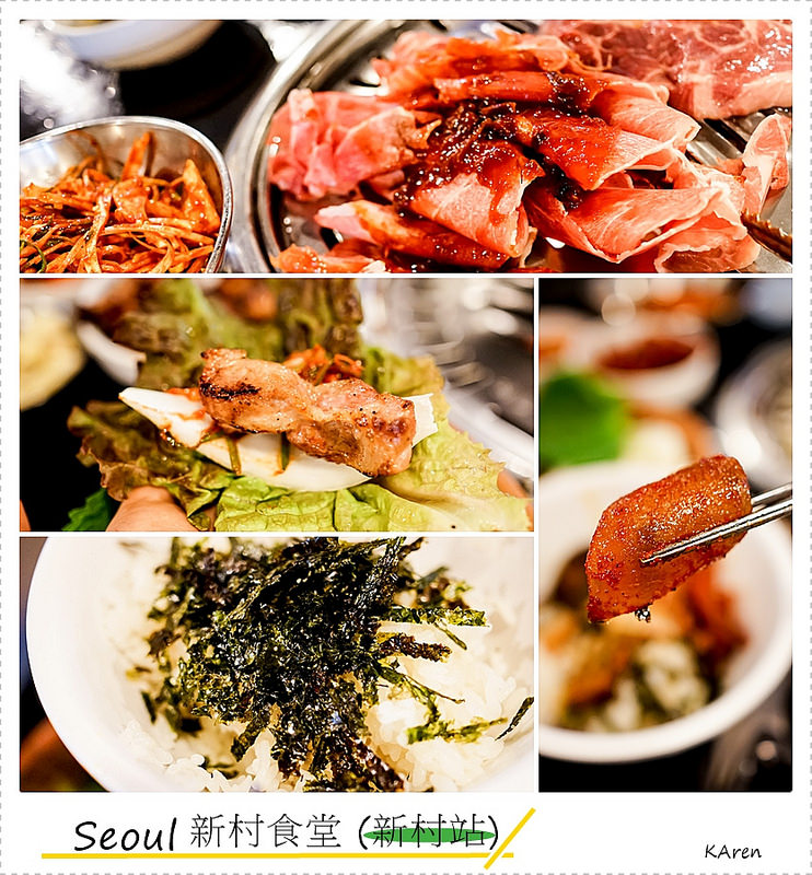 [seoul。食] 烤肉店~新村食堂 새마을식당(新村店、弘大店) <附地圖>